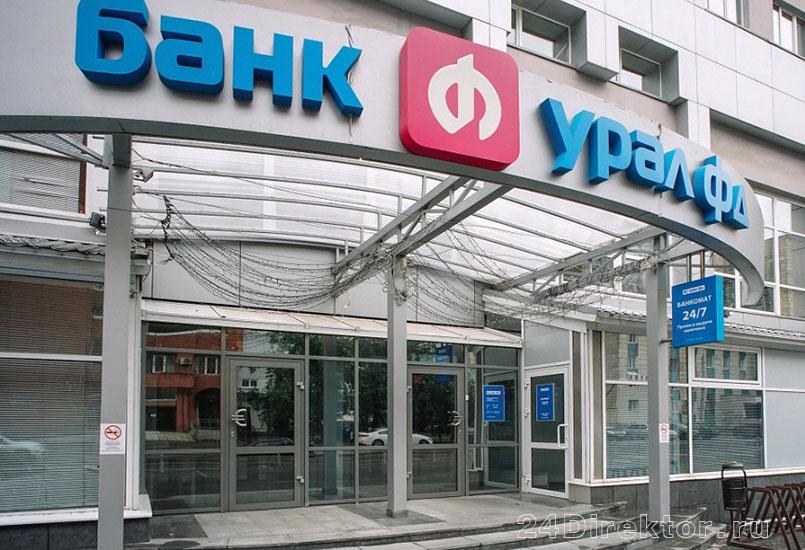 Банк «Урал ФД»