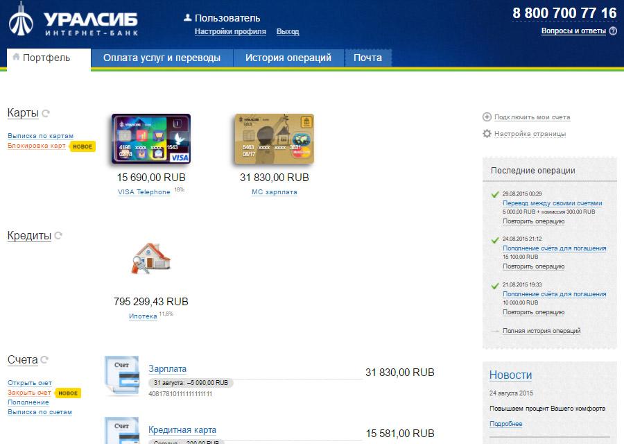 Банк Уралсиб - личный кабинет для физических лиц (интерфейс web-версии)