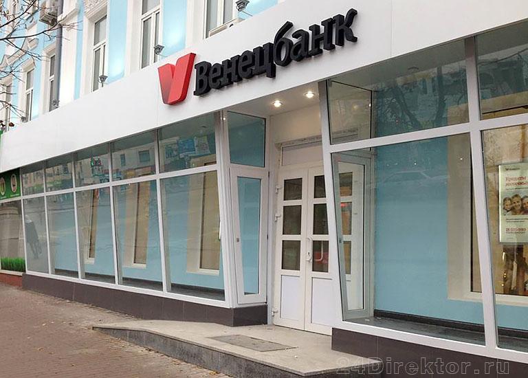 Банк «Венец»
