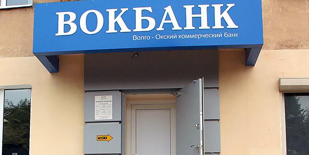 Вокбанк офис