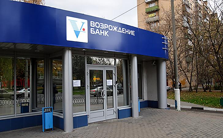 Банк Возрождение офис