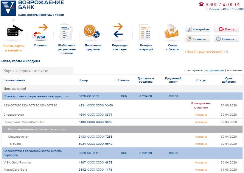 Банк Возрождение - личный кабинет для физических лиц (интерфейс web-версии)