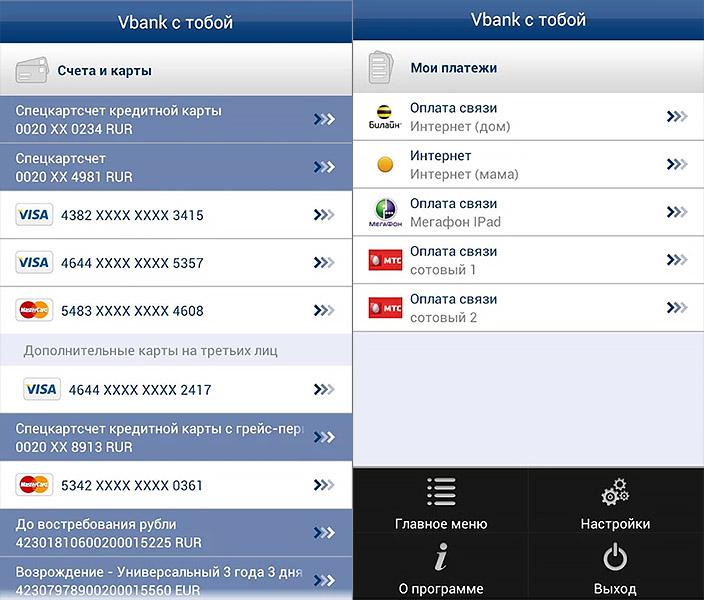 Банк Возрождение - мобильный банк для физических лиц (интерфейс мобильного приложения)