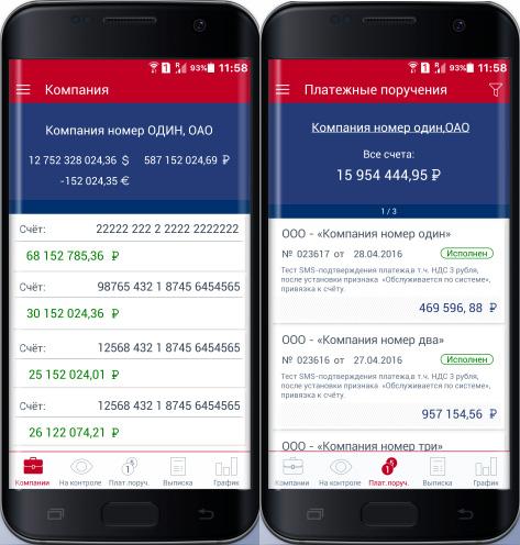 ВТБ Банк Москвы мобильный банк для юр лиц - общий вид интерфейса