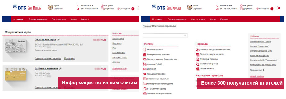 ВТБ Банк Москвы личный кабинет - интерфейс web-версии