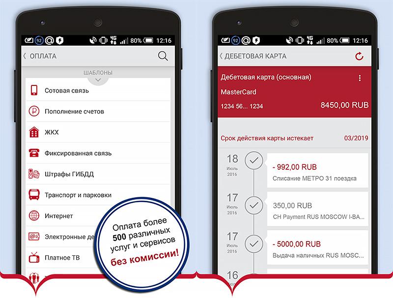ВТБ Банк Москвы личный кабинет - интерфейс мобильного приложения
