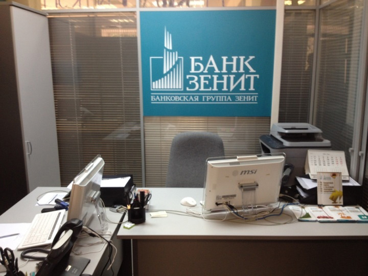 Банк Зенит - офис