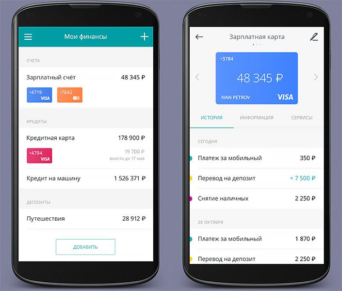 Интернет-банк «Зенит Онлайн» - мобильное приложение