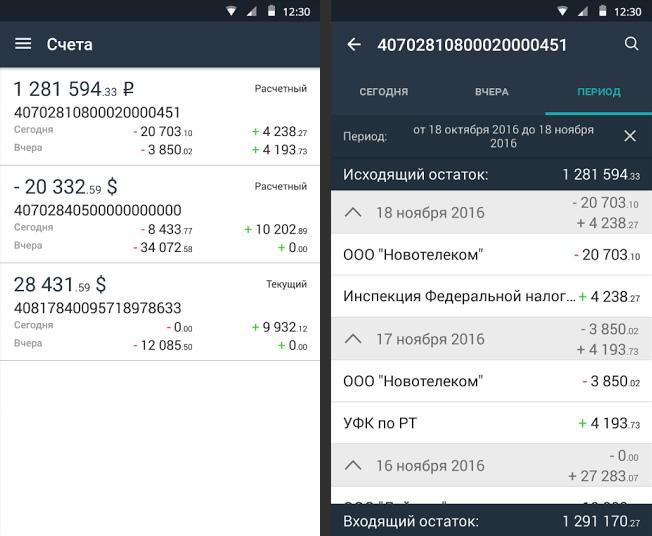 Мобильное приложение «ЗЕНИТ Бизнес» - общий вид интерфейса