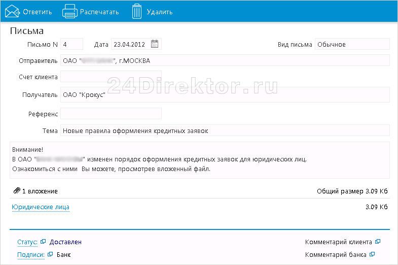 Банк «Хлынов» - интернет-банк «iBank2» для юрлиц (интерфейс писем)