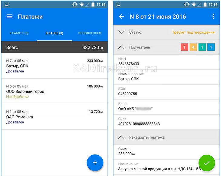 Нацинвестпромбанк - мобильный банк для бизнеса (общий вид интерфейса)