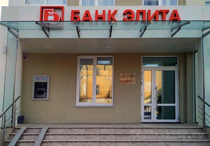 Банк «Элита»