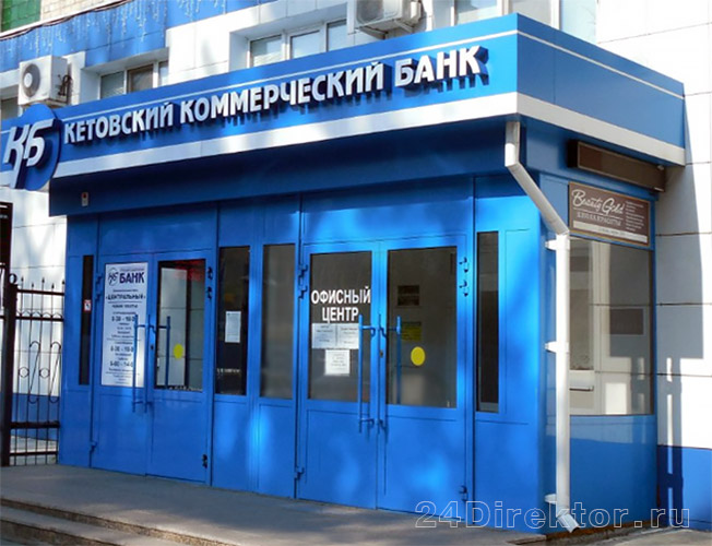 Банк «Кетовский»
