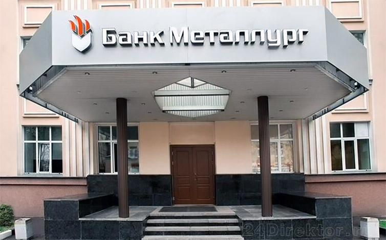 Банк «Металлург»