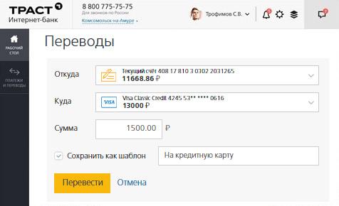 Интернет-банк «Траст Онлайн» для физ лиц - интерфейс web-версии
