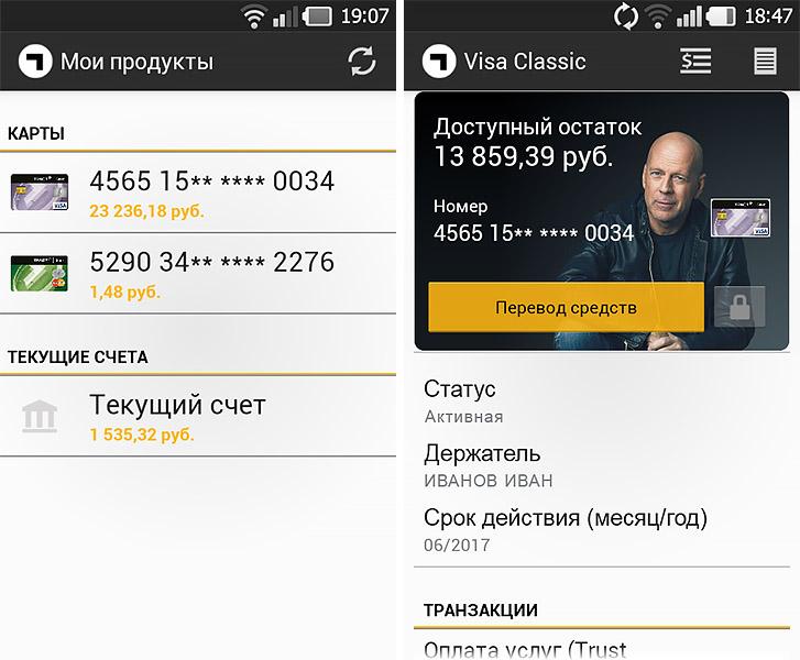Интернет-банк «Траст Онлайн» для физ лиц - интерфейс мобильного приложения