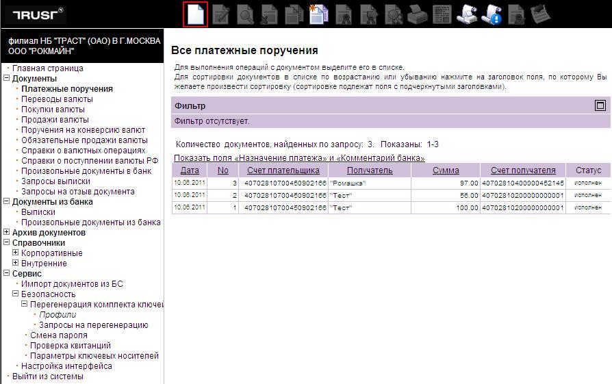 Интернет-банк «Траст Онлайн Бизнес» для юр лиц - интерфейс web-версии
