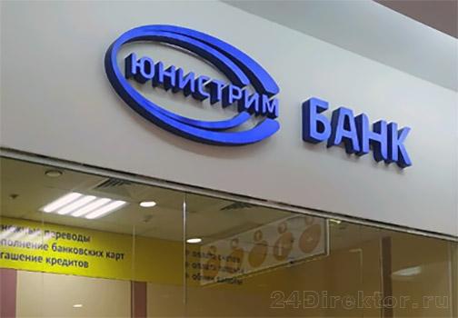 Банк «Юнистрим»