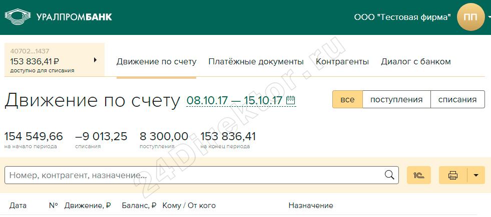 Уралпромбанк - Интернет Клиент-Банк (общий вид интерфейса)