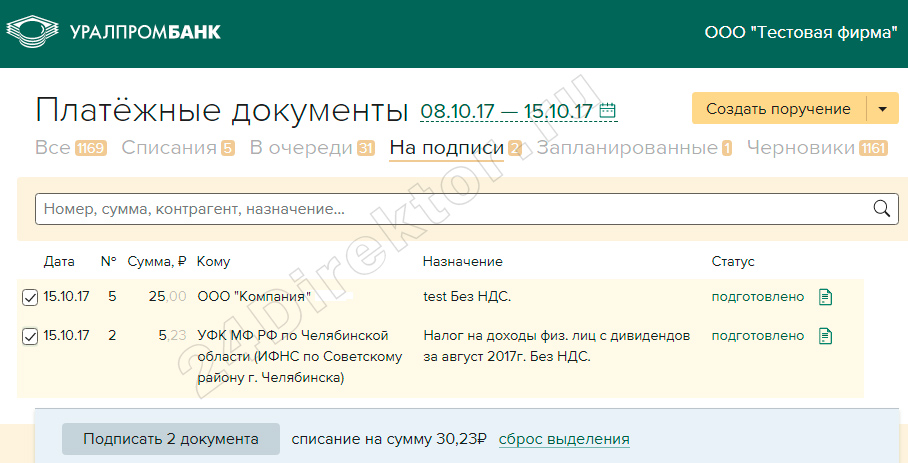 Уралпромбанк - Интернет Клиент-Банк (платежные документы)