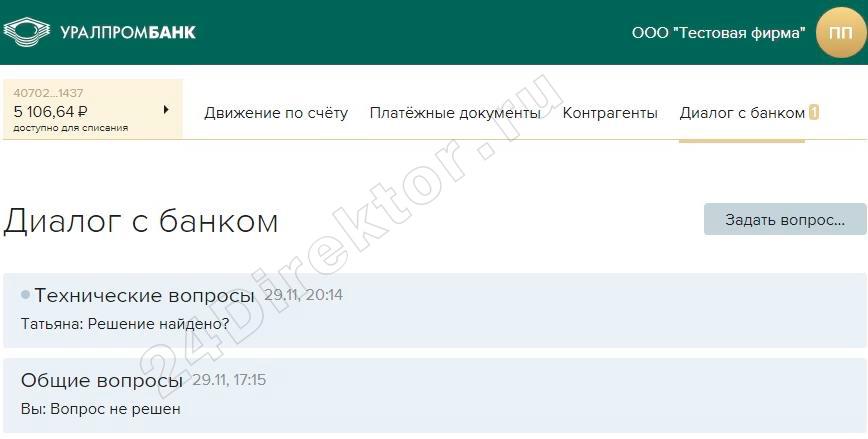 Уралпромбанк - Интернет Клиент-Банк (диалог с банком)