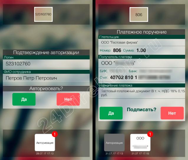 Уралпромбанк - мобильный банк «UPB Guard» (общий вид интерфейса)