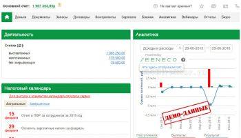 Интернет бухгалтерия «Моё дело» — автоматизация бухгалтерской рутины