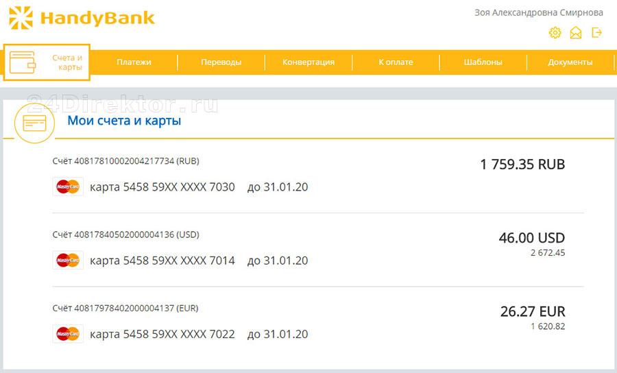 Интерфейс интернет-банка HandyBank
