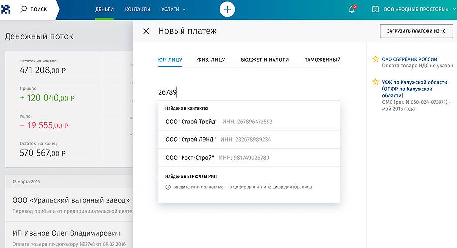 Модульбанк - личный кабинет (общий вид интерфейса web-версии)