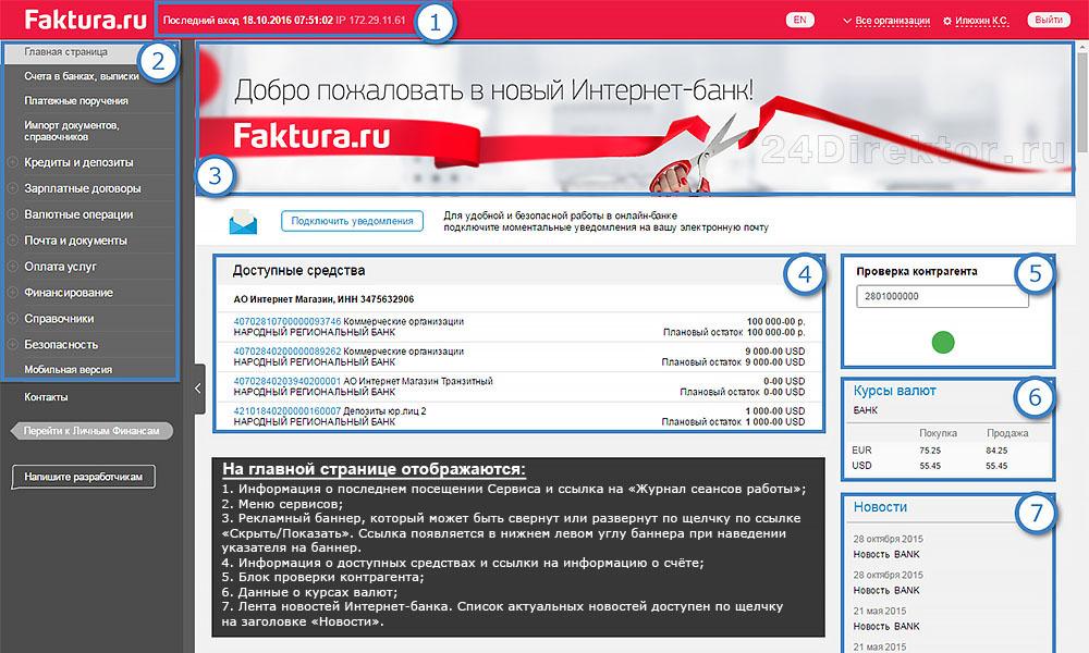 Банк «Левобережный» - интернет-банк «Faktura» (общий вид интерфейса)