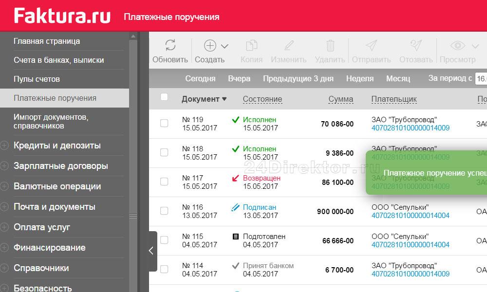 Интернет-банк «КББ-ОнЛайн» (платежные поручения)