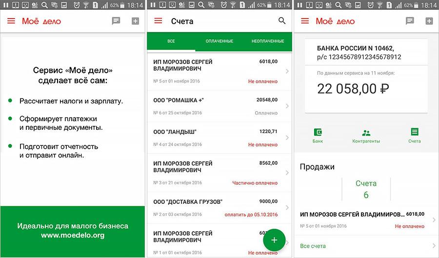 Мобильное приложение «Моё дело»