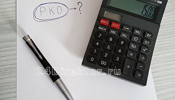 Всё про открытие расчетного счета для ИП и ООО: порядок, подбор банка