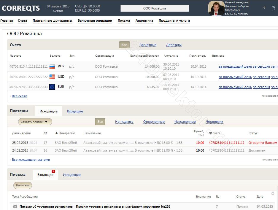 Связь-Банк - Банк-Клиент «CORREQTS Corporate» (общий вид интерфейса)