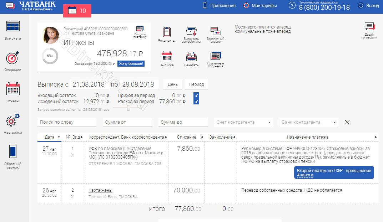 Интернет-банк «Чат Банк» для юридических лиц  (выписка)