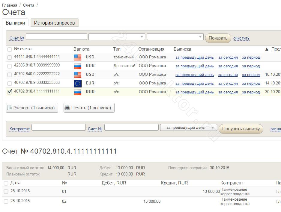 Связь-Банк - Банк-Клиент «CORREQTS Corporate» (счета)