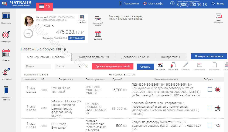Интернет-банк «Чат Банк» для юридических лиц (платежное поручение)