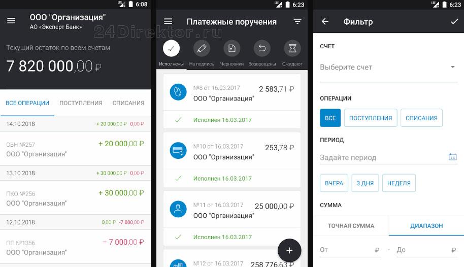 Мобильный банк «Эксперт Бизнес»