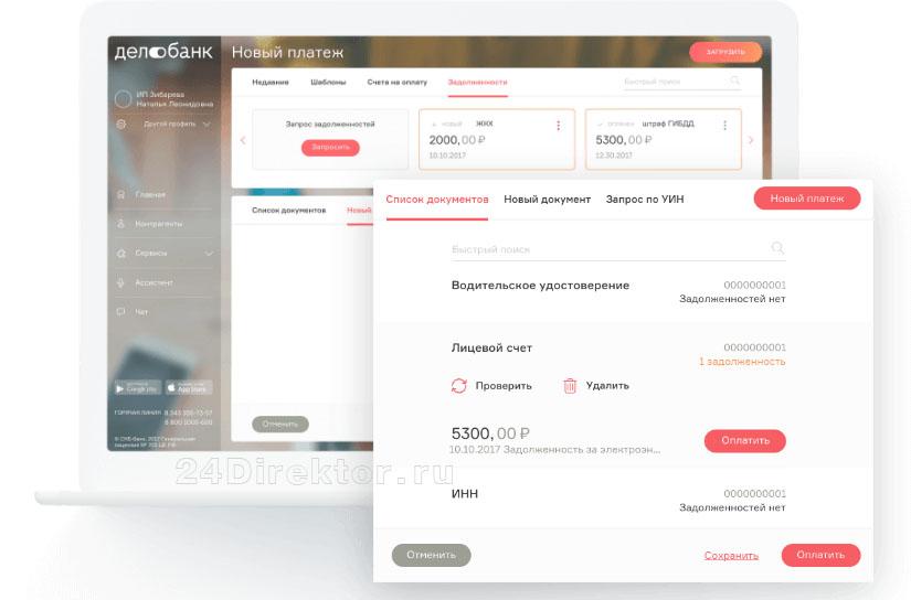 ДелоБанк - интернет-банк (общий вид интерфейса)
