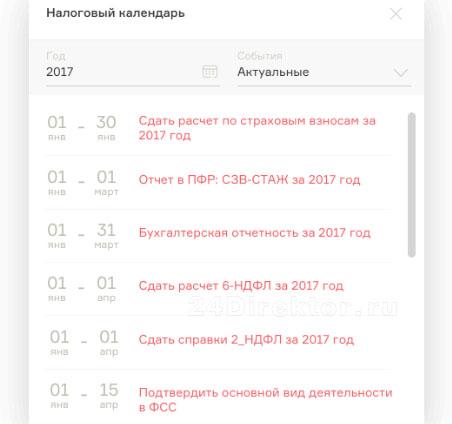ДелоБанк - интернет-банк (налоговый календарь)