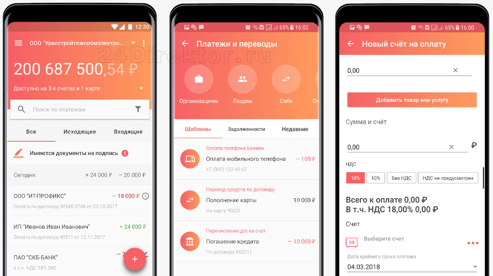 ДелоБанк - мобильный банк (общий вид интерфейса)