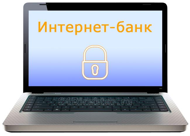 Интерпрогрессбанк интернет-банк