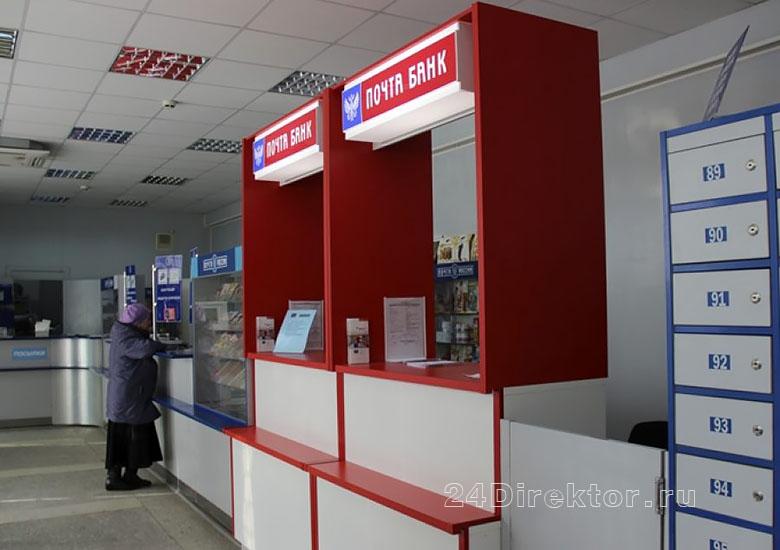 Почта Банк офис