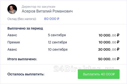 Банк «Сфера» - возможности интернет-банка (бухгалтерия)