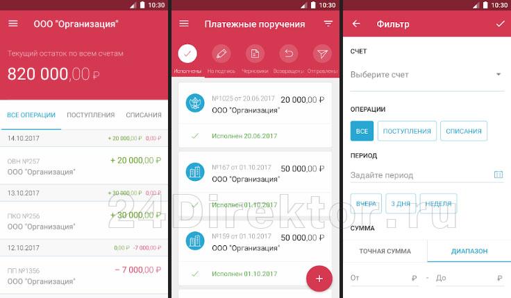 Кузнецкбизнесбанк - мобильный банк (общий вид интерфейса)