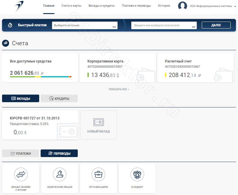 НБД-Банк - интернет-банк «isFront» для бизнеса (общий вид интерфейса)