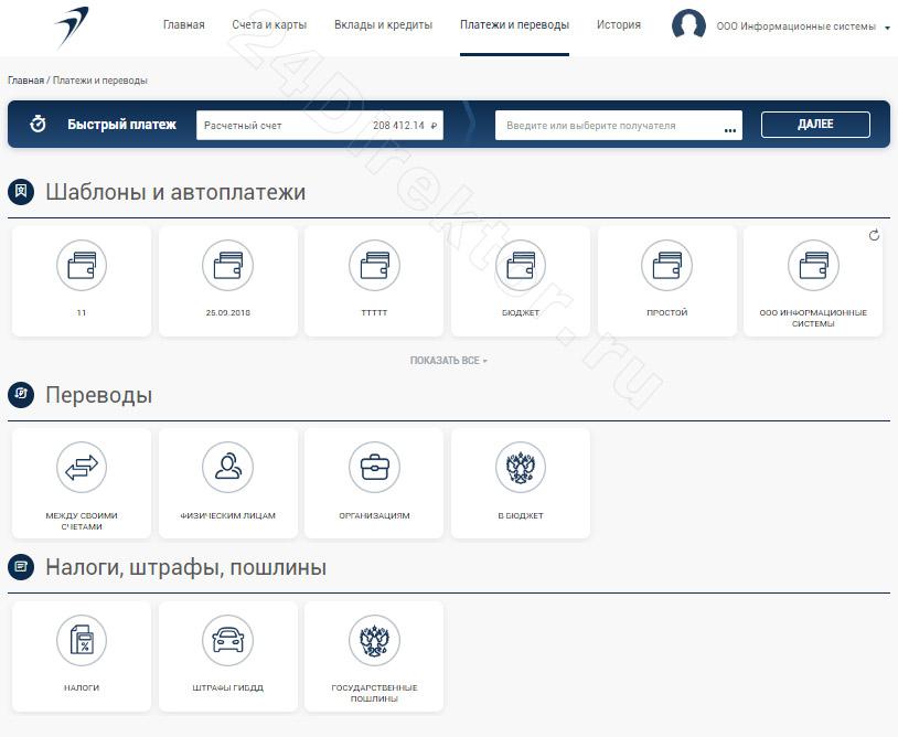 НБД-Банк - интернет-банк «isFront» для бизнеса (платежи и переводы)