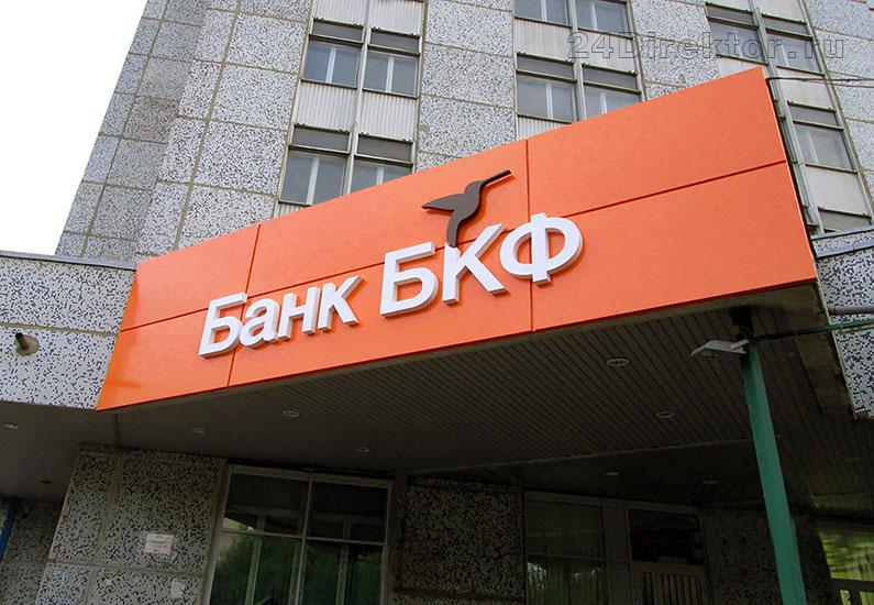 Банк БКФ