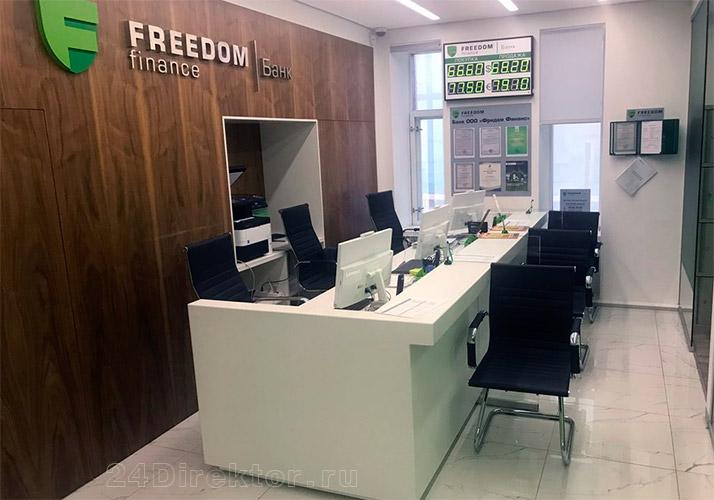 Банк «Фридом Финанс» офис