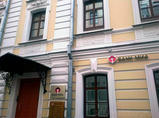 Банк «МИА»